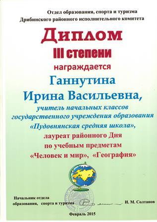 Клецк отдел образования спорта и туризма